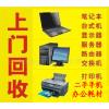 供应苏州二手电脑回收苏州回收笔记本电脑苏州平板电脑报废电脑回收