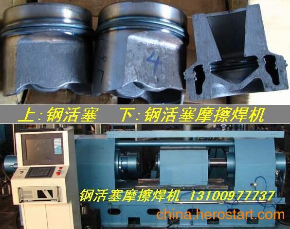 供应钢质活塞摩擦焊机