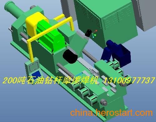 供应200吨石油钻杆摩擦焊机
