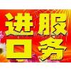供应减肥茶香港-大陆含税进口清关物流一条龙服务