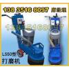 山西供应地面施工电动打磨机、混凝土硬地面打磨机生产价格