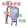 供应河南果树施肥机,河南果树施肥机专卖,河南哪里卖果树施肥机