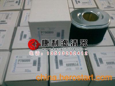 供应P786889唐纳森滤芯