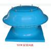 供应德州天宇促销YDTW-I型玻璃钢屋顶风机提供厂房屋顶风机生产