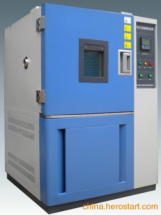供应温度循环试验箱