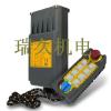 供应台湾原装电动葫芦遥控器