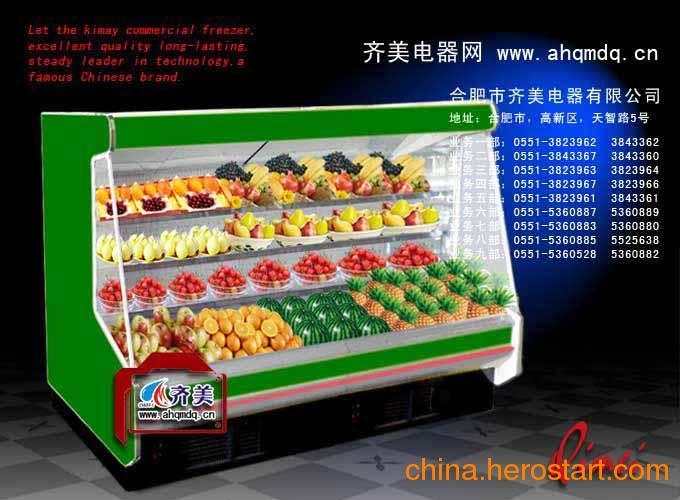 供应水果冷藏柜 水果冷藏柜经久耐用结构坚固