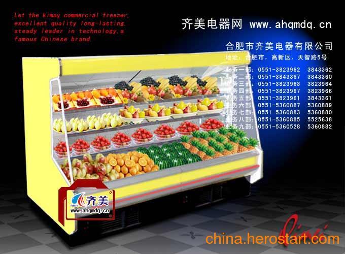 供应水果保鲜冷柜 水果保鲜冷柜保鲜各类水果的适宜温度
