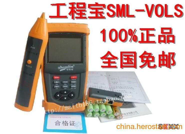 供应杉木林SML-VOLS测试仪/工程宝视频监控测试仪