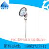 供应WSSX系列电接点双金属温度计