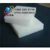 供应PTFE F4聚四氟乙烯 铁氟龙 塑料王