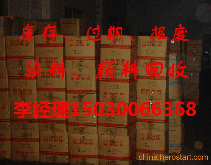 广州回收颜料供应