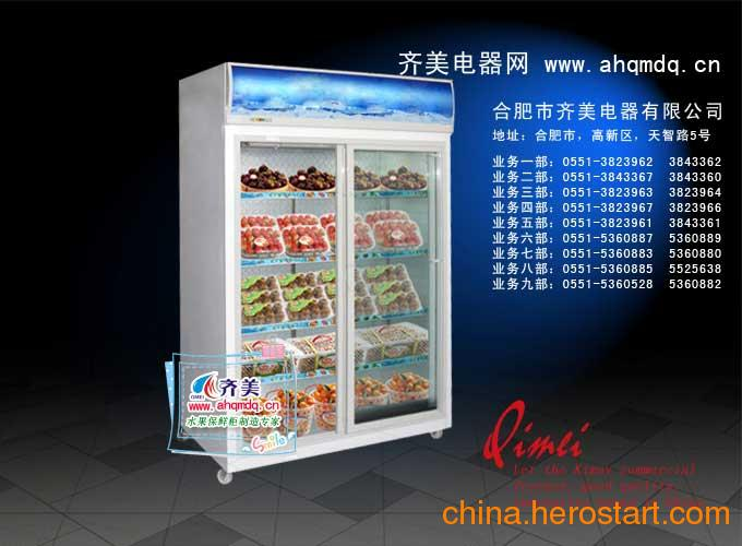 供应水果冷藏柜 水果冷藏柜的一些维修方面的常识