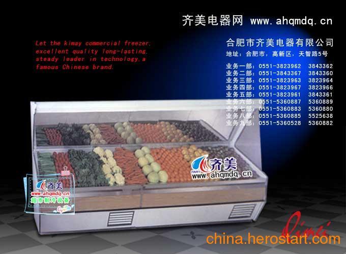 供应水果保鲜冷柜 可以用低温补偿来调节水果保鲜冷柜温度