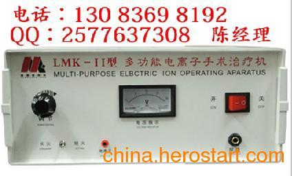 供应绿美康电离子治疗仪价格
