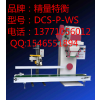 供应DCS-J-YS定量包装秤 有斗粉体包装机