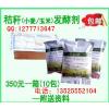 供应沈阳大连有卖发酵玉米秸秆做饲料喂猪鸡羊的发酵剂菌种吗?