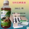 供应深圳韶关有卖豆腐渣发酵处理喂猪鸡牛羊用的发酵剂没有?