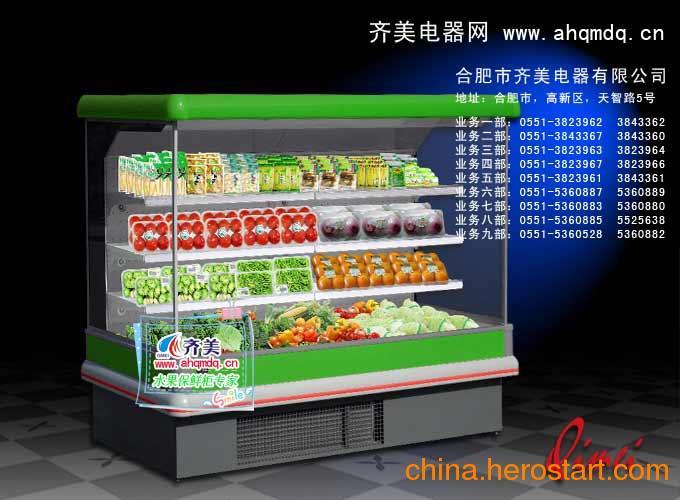 供应水果冷柜 水果冷柜日常保养知识介绍