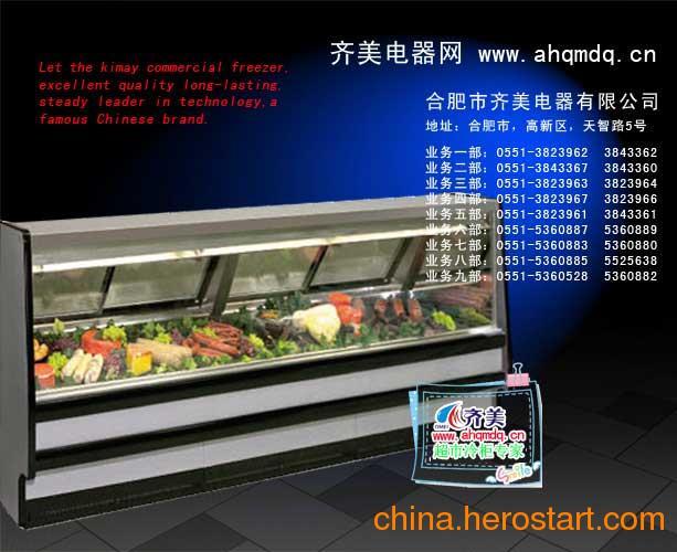 供应超市水果冷藏柜 超市水果冷藏柜的保养以及故障维修