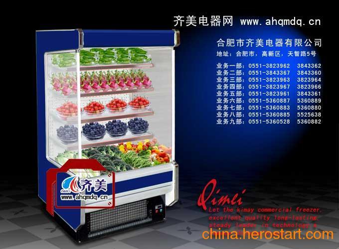 供应水果保鲜冷柜 水果保鲜冷柜使用前注意事项