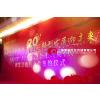 供应上海周年庆典活动策划-上海庆典活动策划公司