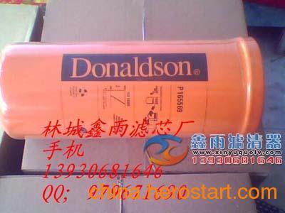 供应p165569