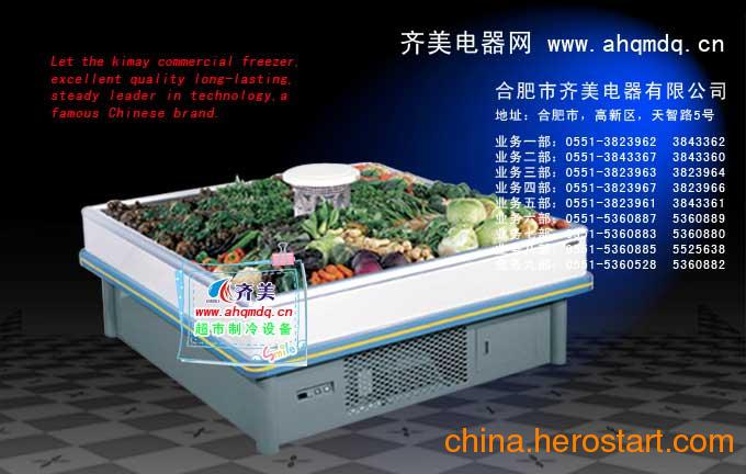 供应超市水果冷藏柜 超市水果冷藏柜毛孔堵塞的处理方法介绍