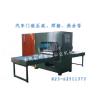 供应汽车门饰板热合压痕机,重庆骏精赛生产高频热合机设备