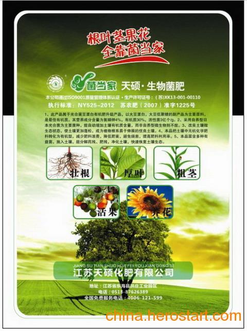 供应高端优质生物菌肥(有益活性菌2000万/g)包化验