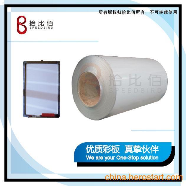 供应交互式电子书写白板材料(书写卷钢)