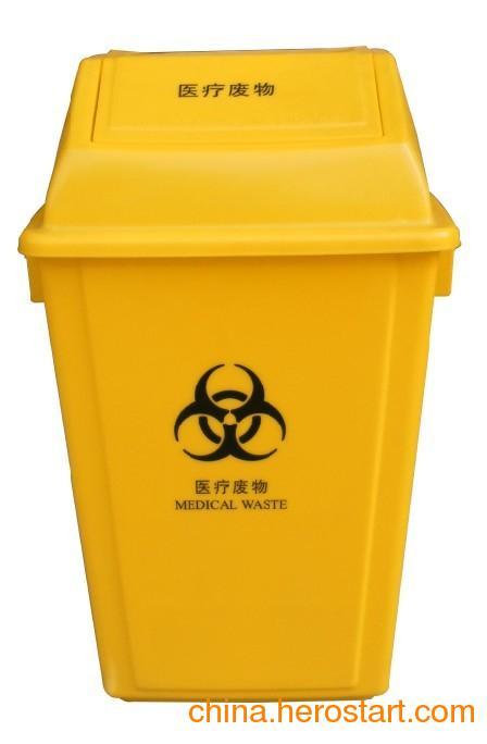 供应垃圾桶 医疗垃圾桶 翻盖垃圾桶60L
