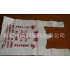 供应环保购物塑料袋