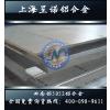 供应5052-h32铝板价格