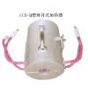 供应LCD-Q型对开式加热器说明