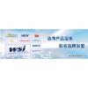 供应广东洁净用品,新净界,中国著名品牌!