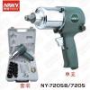 供应台湾耐威NAWY7205气动风扳,进口风扳装配工具