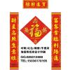 供应郑州对联印刷/郑州春联印刷/红包设计印刷/手提袋设计印刷