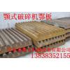 供应250*400颚式破碎机高锰钢鄂板配件厂家