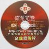 供应广州市光盘刻录印刷