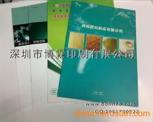 供应宝安印刷厂,宝安画册印刷厂