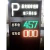 供应停车场系统 车位引导 区位引导 停车诱导