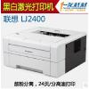 供应联想Lenovo LJ2400 打印机马山打印一龙特价880