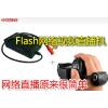 供应景区在线平台(实时视频)FLASH网络视频直播系统