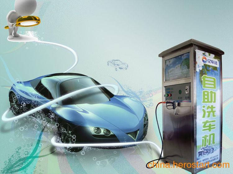 供应自助洗车机|投币洗车机|刷卡洗车机