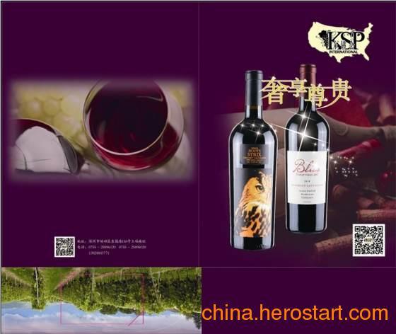 供应 福田、罗湖酒业宣传画册设计印刷