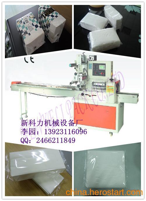 供应江苏软抽枕式自动包装机械,8公分高白包软抽自动套袋包装机,软抽包装机械价格