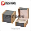 供应广东包装盒厂家订做高档精美塑料手表盒 纸制单支装手表包装盒
