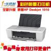 供应惠普打印机HPDeskjet1010家用喷墨一龙热销中