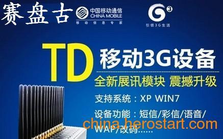 供应厂家直销32路移动 TD 3G激卡机养卡机开卡机全自动改码设备